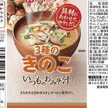 85gX10-uno-Amanofuzu-miso-habitual-sopa-de-tres-tipos-de-hongos-0-2